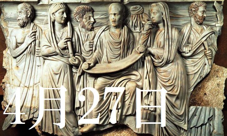 4月27日生まれの当たる365日誕生日占い(同性あり)