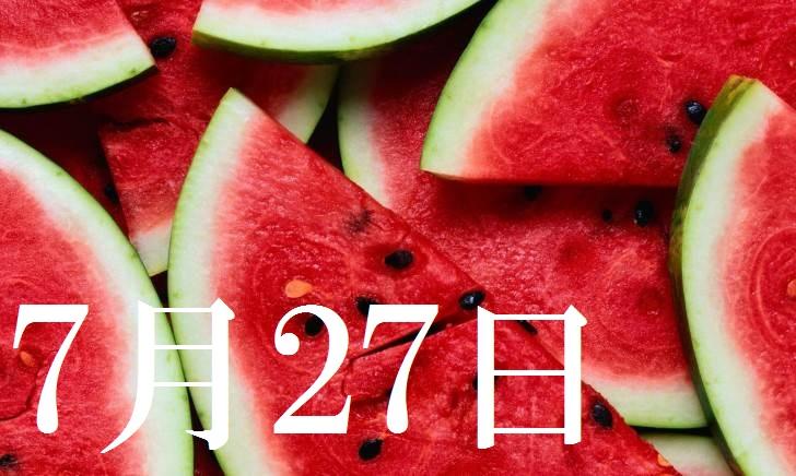 7月27日生まれの当たる365日誕生日占い(同性あり)