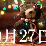 10月27日生まれの当たる365日誕生日占い(同性あり)