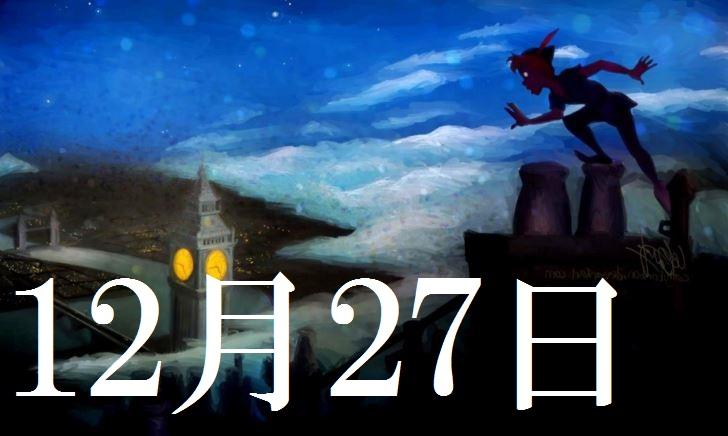 12月27日生まれの当たる365日誕生日占い(同性あり)