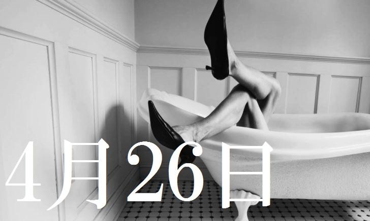 4月26日生まれの当たる365日誕生日占い(同性あり)