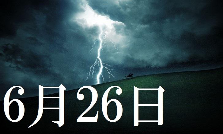 6月26日生まれの当たる365日誕生日占い(同性あり)