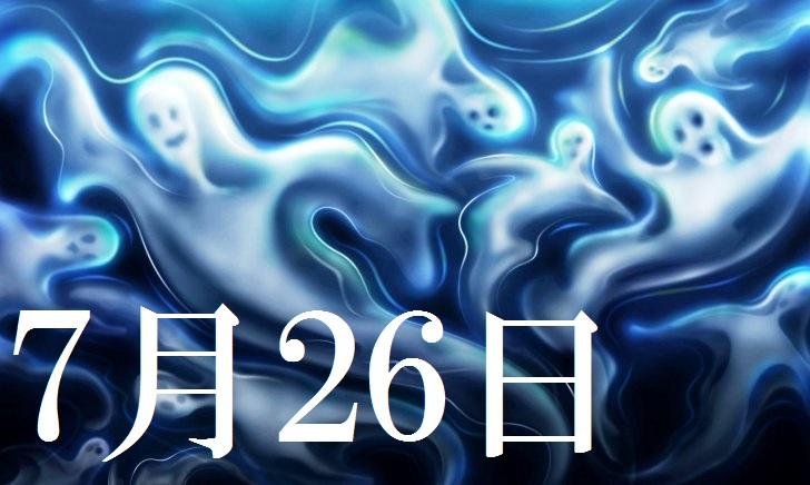 7月26日生まれの当たる365日誕生日占い(同性あり)