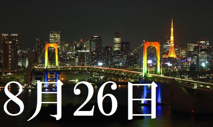 8月26日生まれの当たる365日誕生日占い(同性あり)
