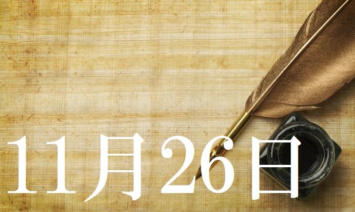 11月26日生まれの当たる365日誕生日占い(同性あり)