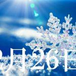 12月26日生まれの当たる365日誕生日占い(同性あり)
