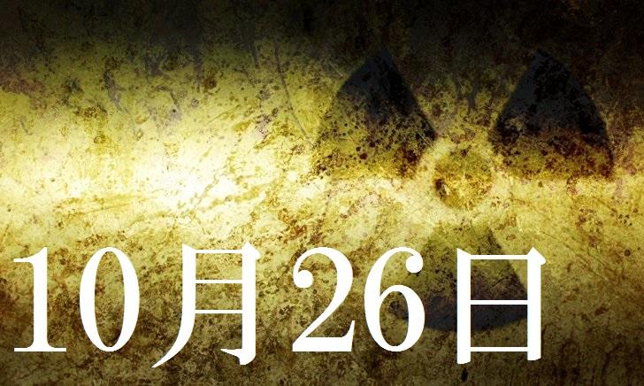 10月26日生まれの当たる365日誕生日占い(同性あり)