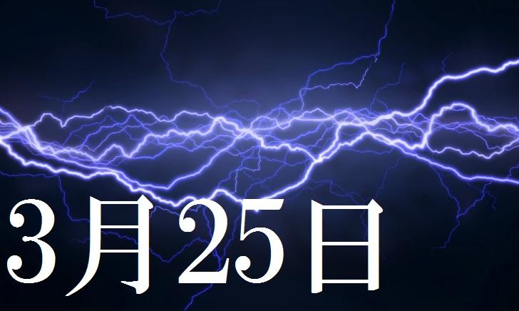 3月25日生まれの当たる365日誕生日占い(同性あり)