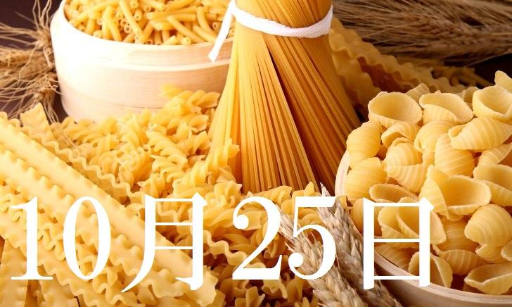 10月25日生まれの当たる365日誕生日占い(同性あり)