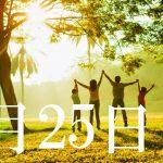 9月25日生まれの当たる365日誕生日占い(同性あり)