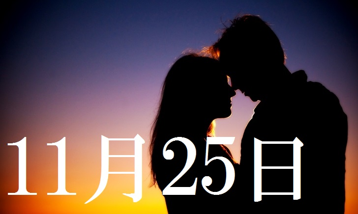 11月25日生まれの当たる365日誕生日占い(同性あり)