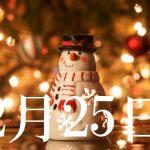 12月25日生まれの当たる365日誕生日占い(同性あり)