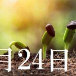 4月24日生まれの当たる365日誕生日占い(同性あり)