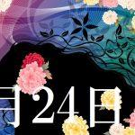 3月24日生まれの当たる365日誕生日占い(同性あり)