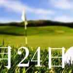 5月24日生まれの当たる365日誕生日占い(同性あり)