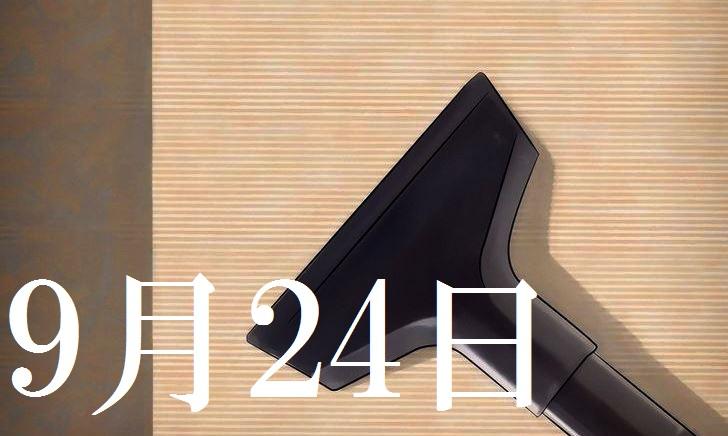 9月24日生まれの当たる365日誕生日占い(同性あり)