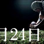 8月24日生まれの当たる365日誕生日占い(同性あり)