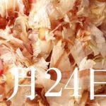 11月24日生まれの当たる365日誕生日占い(同性あり)