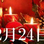 12月24日生まれの当たる365日誕生日占い(同性あり)