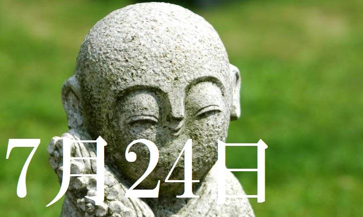 7月24日生まれの当たる365日誕生日占い(同性あり)