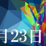 6月23日生まれの当たる365日誕生日占い(同性あり)