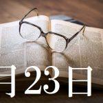 4月23日生まれの当たる365日誕生日占い(同性あり)
