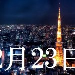 12月23日生まれの当たる365日誕生日占い(同性あり)