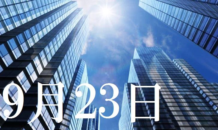 9月23日生まれの当たる365日誕生日占い(同性あり)