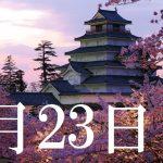8月23日生まれの当たる365日誕生日占い(同性あり)