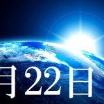 4月22日生まれの当たる365日誕生日占い(同性あり)