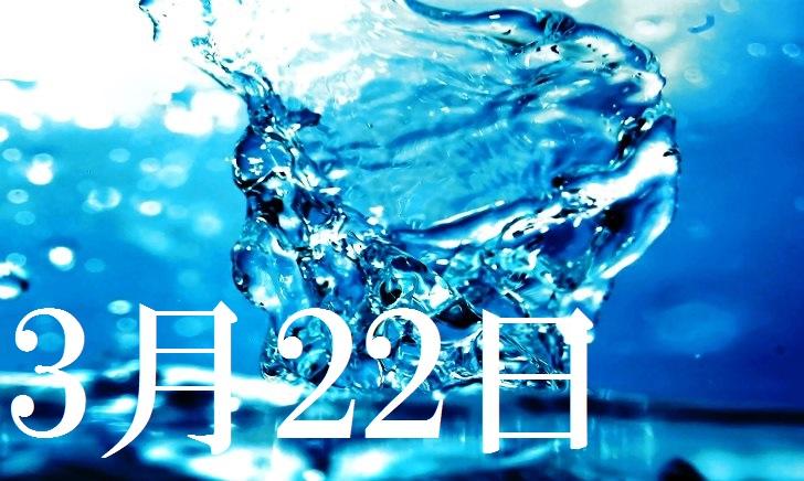 3月22日生まれの当たる365日誕生日占い(同性あり)