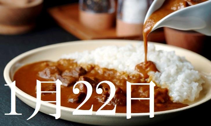 1月22日生まれの当たる365日誕生日占い(同性あり)
