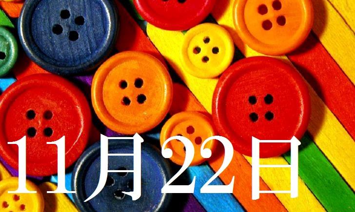 11月22日生まれの当たる365日誕生日占い(同性あり)