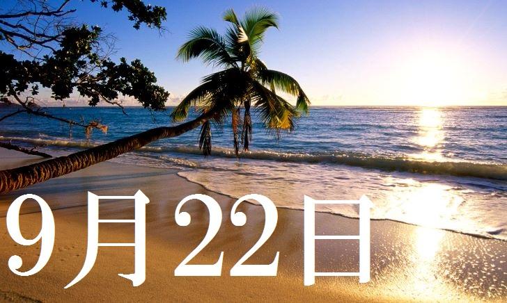 9月22日生まれの当たる365日誕生日占い(同性あり)