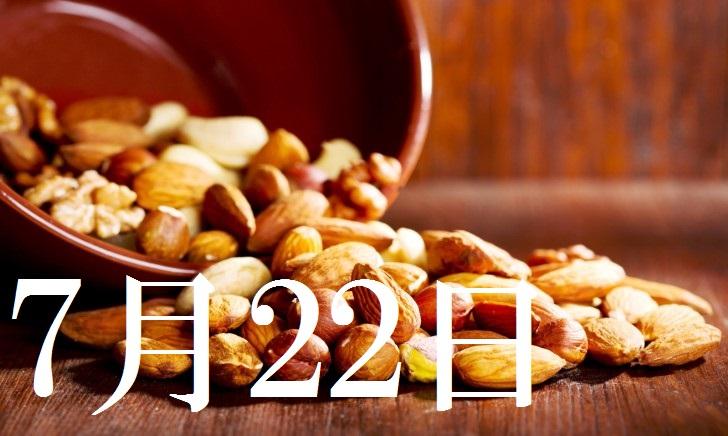 7月22日生まれの当たる365日誕生日占い(同性あり)