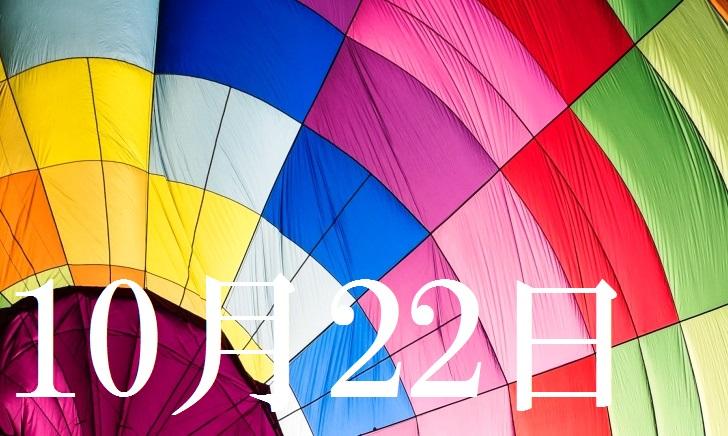 10月22日生まれの当たる365日誕生日占い(同性あり)