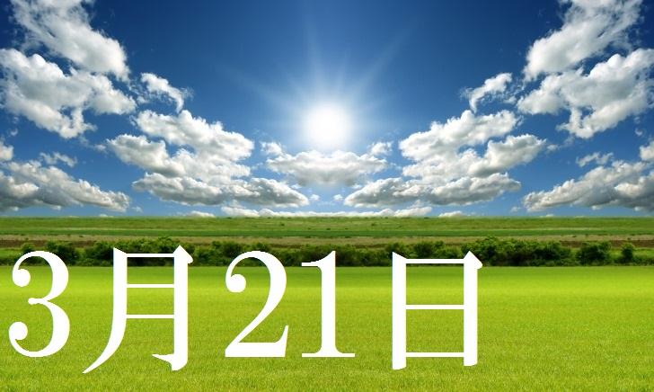 3月21日生まれの当たる365日誕生日占い(同性あり)