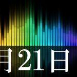 6月21日生まれの当たる365日誕生日占い(同性あり)