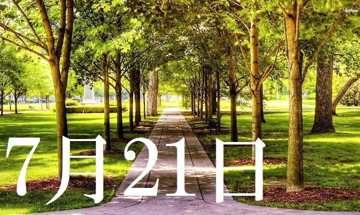 7月21日生まれの当たる365日誕生日占い(同性あり)