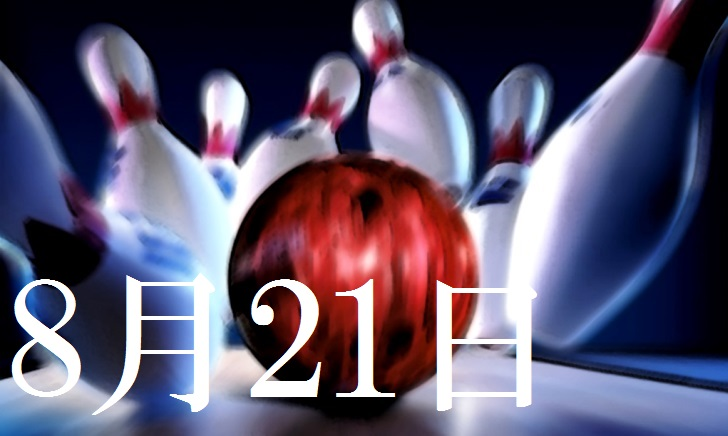 8月21日生まれの当たる365日誕生日占い(同性あり)