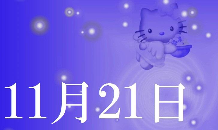 11月21日生まれの当たる365日誕生日占い(同性あり)