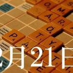 12月21日生まれの当たる365日誕生日占い(同性あり)