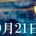 10月21日生まれの当たる365日誕生日占い(同性あり)