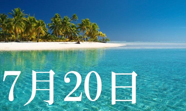 7月20日生まれの当たる365日誕生日占い(同性あり)