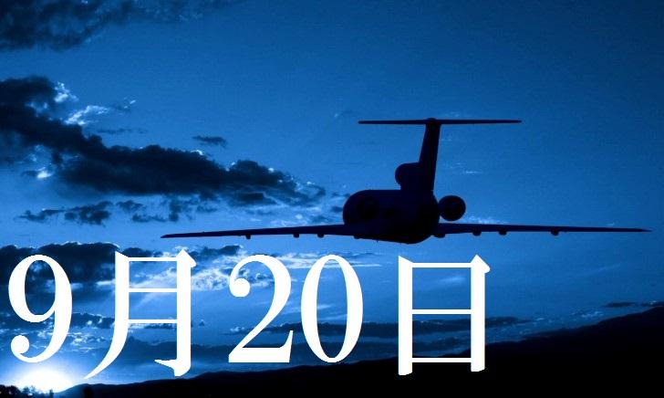 9月20日生まれの当たる365日誕生日占い(同性あり)