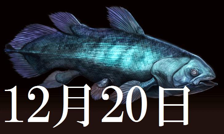 12月20日生まれの当たる365日誕生日占い(同性あり)