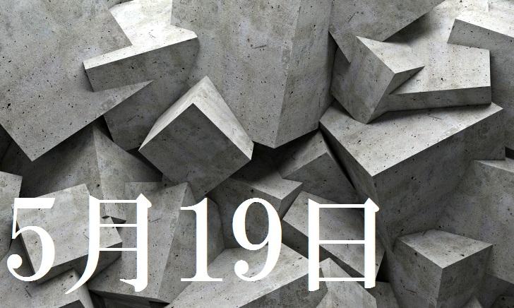 5月19日生まれの当たる365日誕生日占い(同性あり)