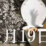 11月19日生まれの当たる365日誕生日占い(同性あり)