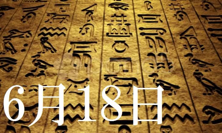 6月18日生まれの当たる365日誕生日占い(同性あり)