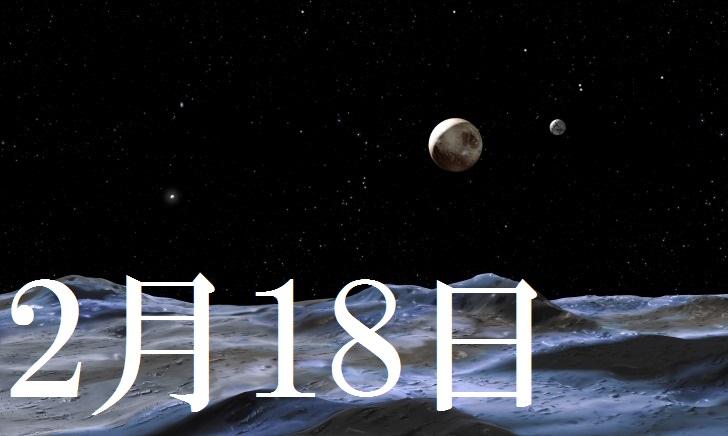 2月18日生まれの当たる365日誕生日占い(同性あり)
